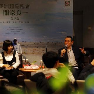"""燃烧沙龙北京分享会上,关家良一先生倾情讲述""""我人生的超马之道""""。"""