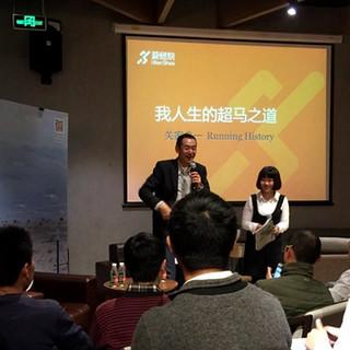 """2015年12月16日,由爱燃烧举办的""""燃烧沙龙——日本超马王者关家良一北京分享会""""在单向街书店爱琴海店举行。"""