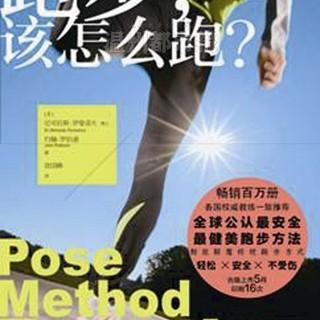 #燃烧沙龙#跑步的奥秘,罗曼诺夫博士中国巡回分享会 上海站