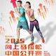 向上马拉松中国公开赛长沙分区赛